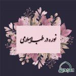 خواص نوره در طب اسلامی