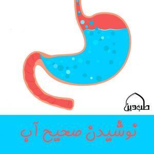 نوشیدن صحیح آب در طب اسلامی
