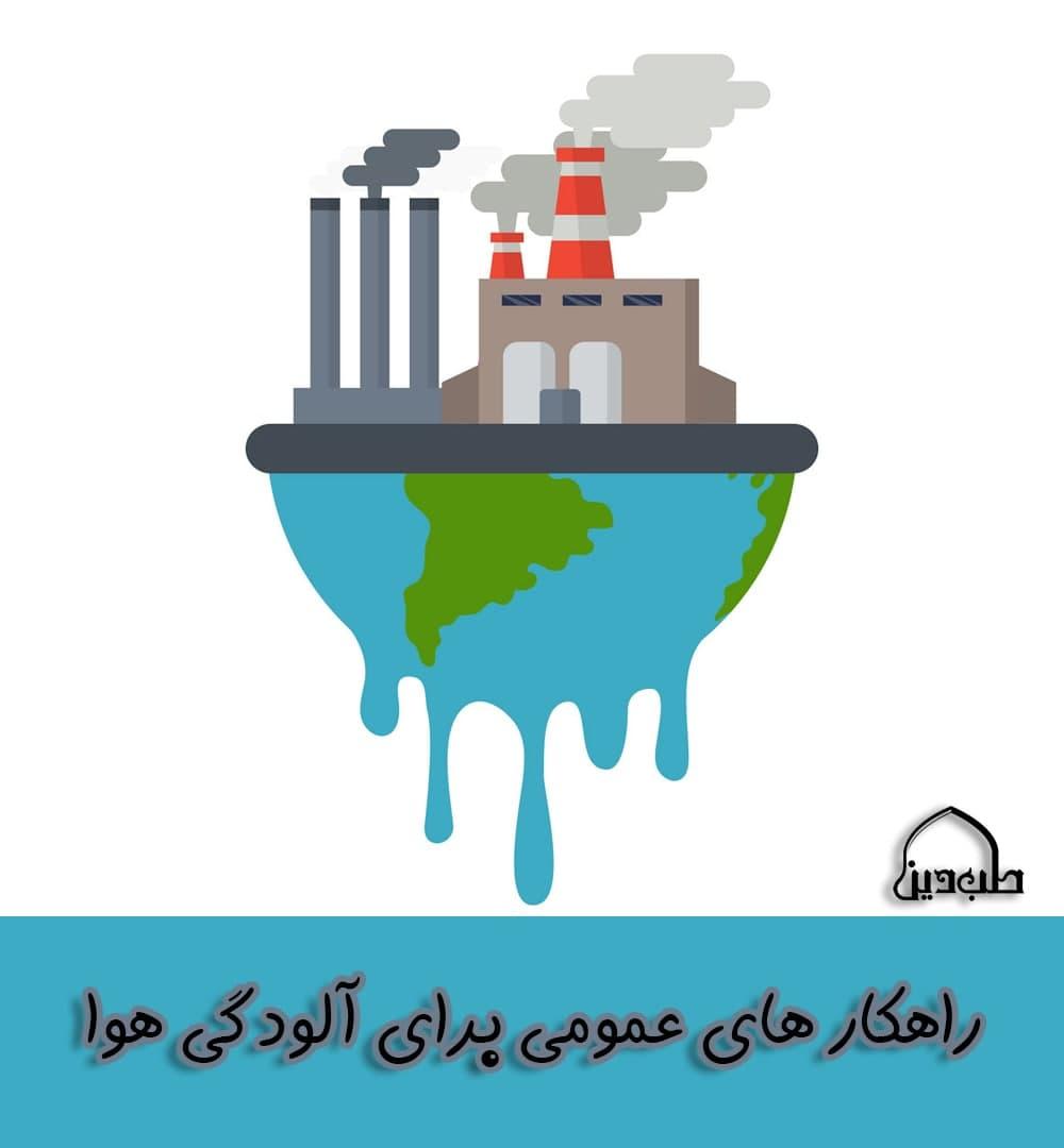 راهکار عمومی برای آلودگی هوا