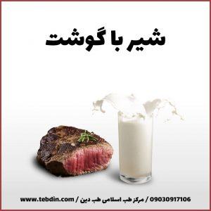 شیر با گوشت چیست نی نی سایت