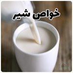 خواص شیر نی نی سایت