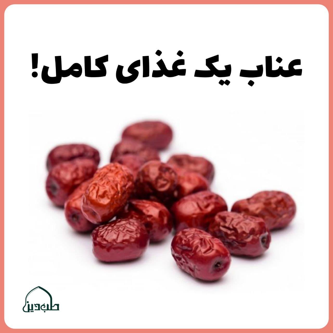 عناب یک غذای کامل نی نی سایت دی جی کالا تبریزیان