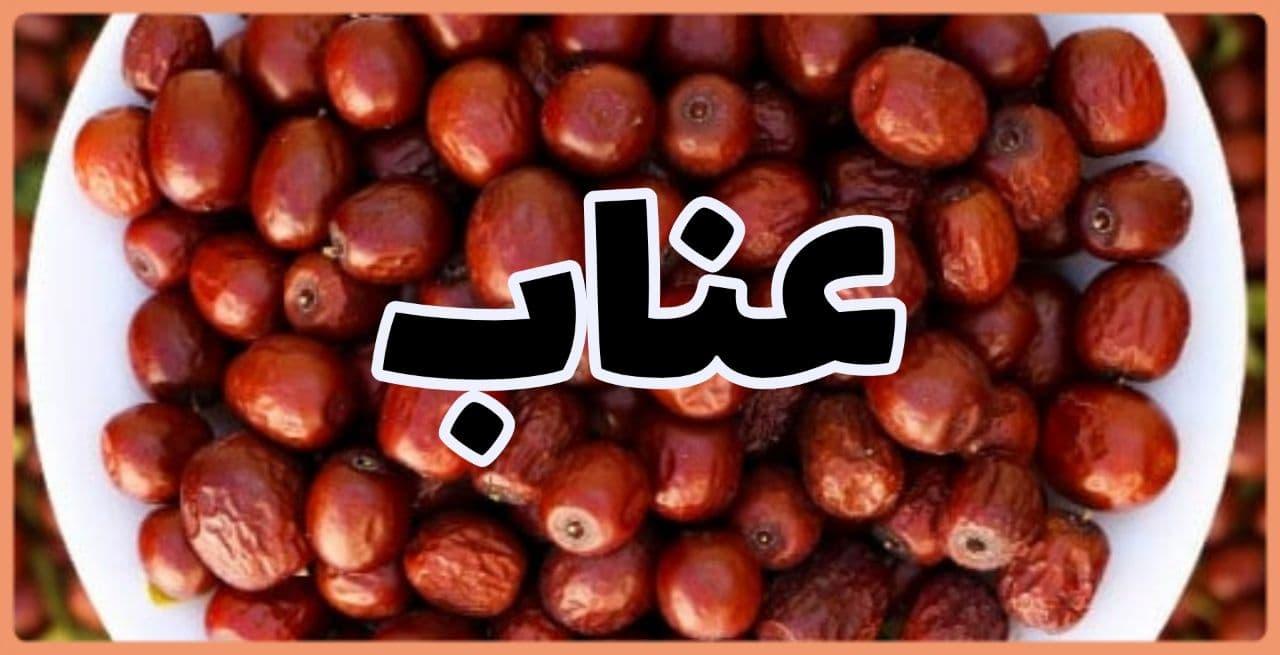 خواص میوه عناب برای صاف شدن خون فوری